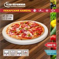 Пекарский камень для выпечки пиццы и хлеба в духовке, пицца в духовке