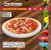 Пекарский камень для пиццы и выпечки